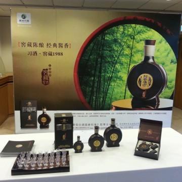 香港賽馬會品酒活动