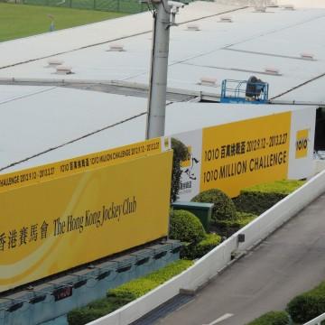 香港賽馬會1010百萬挑戰杯