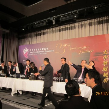 香港品酒師協會周年晚宴