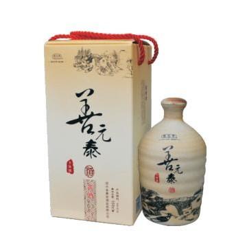 善元泰酒 十年陳