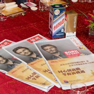 貴州茅台贊助香港回歸祖國20週年暨香港友好協進會成立28週年聯歡晚會